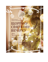 Запрошення на святкову вечірку (для ділових заходів)