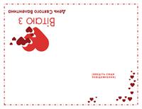 Листівка до Валентинова дня (пуста)