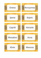 Картки з іменами та номерами місць (оформлення «Сонце й пісок», 10/стор.)