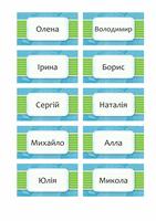 Картки з іменами та номерами місць (оформлення «Хмари», 10/стор.)