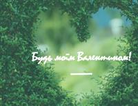 Листівка до Валентинова дня (з поперечним згином)