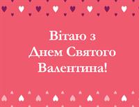 Листівка до Валентинова дня (зі згинанням учетверо)