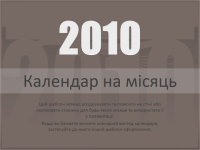 Календар на 2010 рік