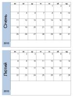Календар на 2010 рік із синьою рамкою (6 стор., Пн-Нд)