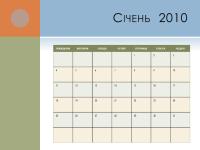 Календар на 2010 рік (Пн-Нд)