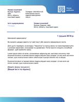 Діловий лист (синя рамка та кольоровий градієнт)