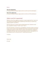 Формальний діловий лист