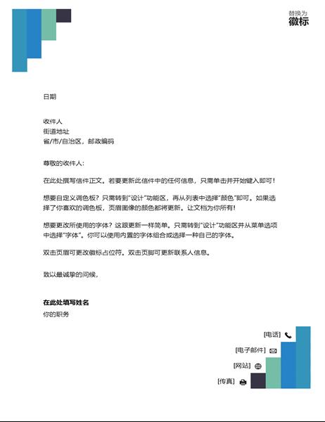 蓝色台阶图案信件