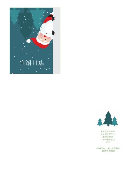 商务假日贺卡(装饰着圣诞老人图案,十六开折页,A2 纸大小)