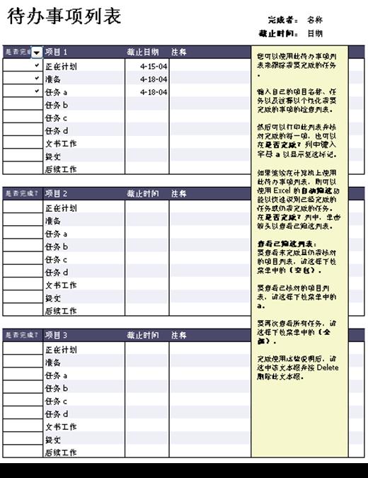项目的待办事项列表