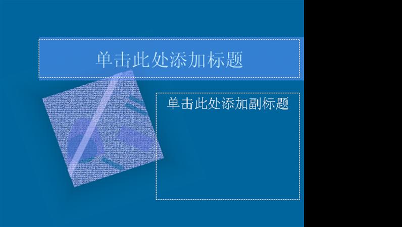 蓝色波浪设计模板