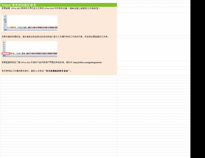Project 2010:菜单到功能区参考工作簿
