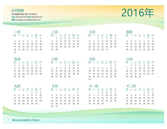 小型企业日历(任何一年)