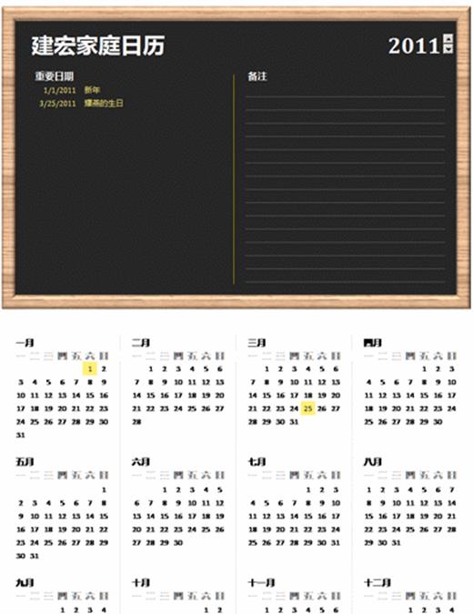 家庭日历(任何年份、星期一至星期日)