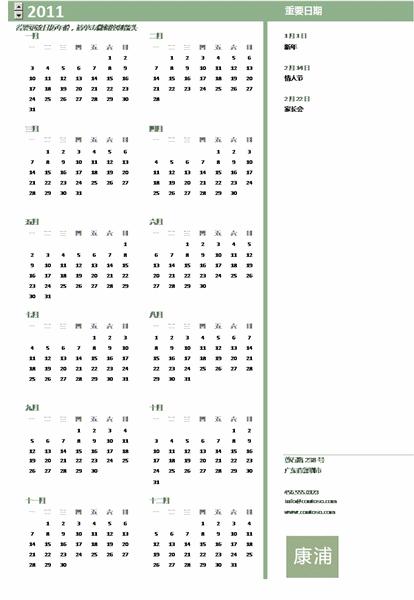 小型企业日历(任何年份、星期一至星期日)