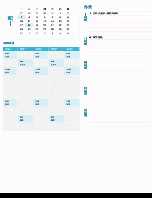 学生周计划日历(任何年份、星期一至星期日)