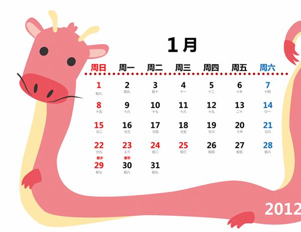 2012 年可爱的龙形图案月历(农历)