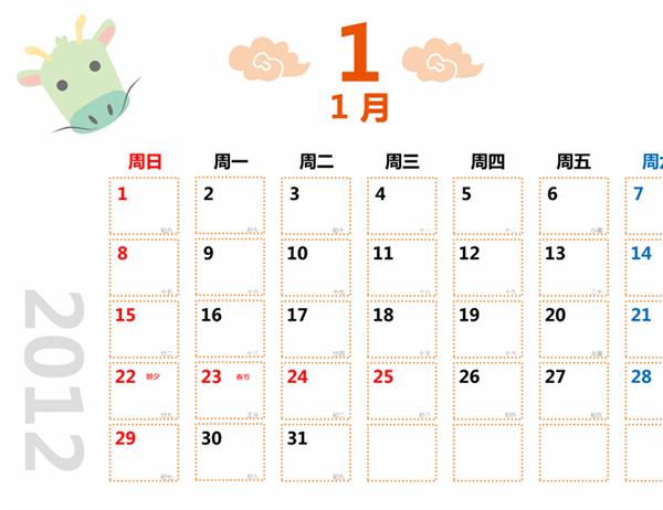 2012 年月历,龙形图案(农历)