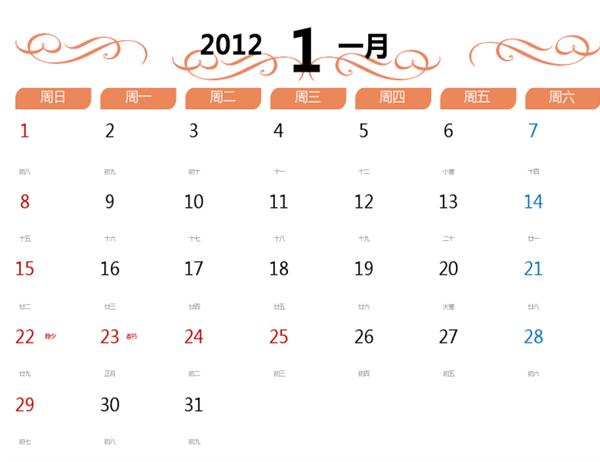 2012 年典雅设计月历(农历)