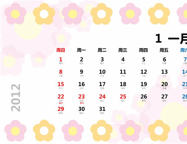 2012 年花朵图案月历(农历)