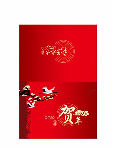 2012中式新年贺卡— 松鹤呈祥