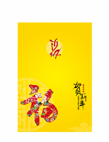 2012中式新年贺卡—福到了