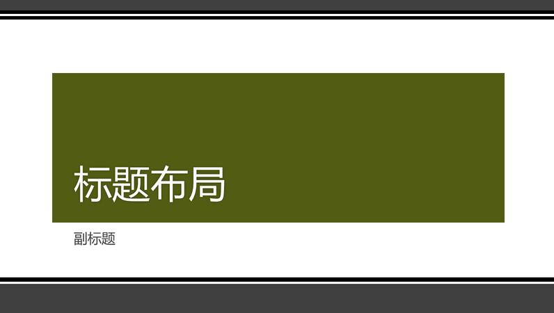 条纹式黑色边框演示文稿(宽屏)