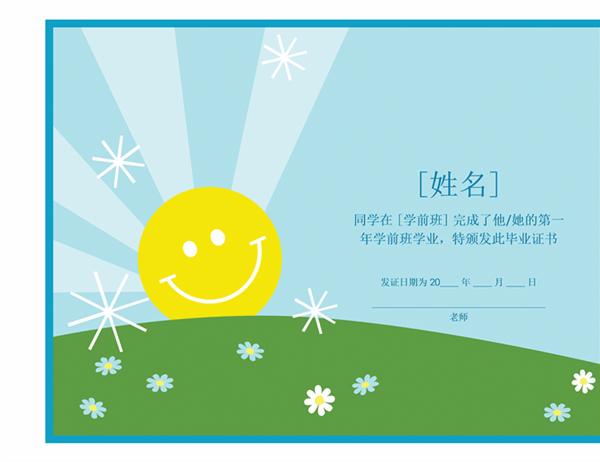 幼儿园毕业证书(阳光设计)