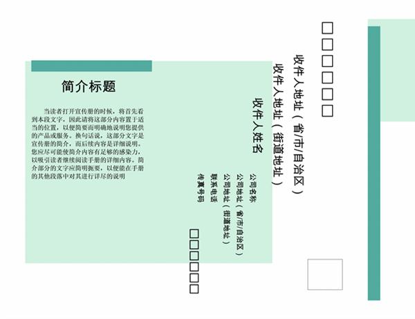 商业手册(8.5 x 14,3 折,2 页,信封)