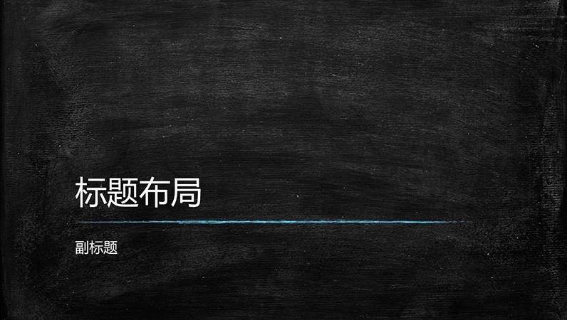 黑板教育演示文稿(宽屏)