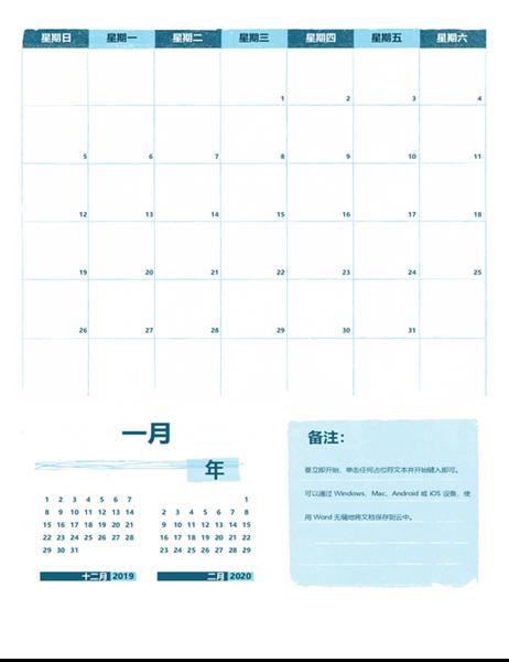教学日历(周一至周日,任何年份)