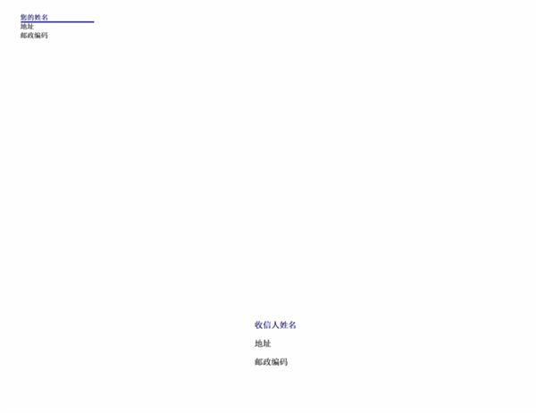 商务信头和配套的信封 (8 1/2 x 11)