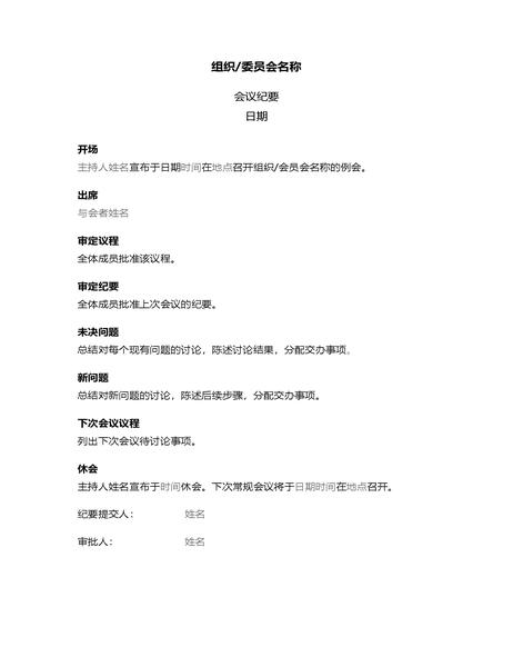 组织会议纪要(长表单)