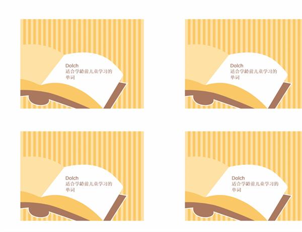 词汇表教学卡片(Dolch 学龄前儿童常用单词;背面;与 Avery 3263、8387 配套使用)