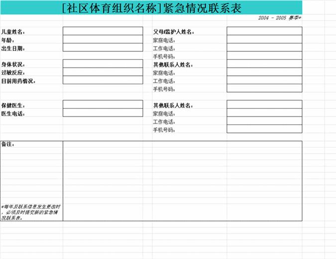 社区体育组织紧急情况联系表