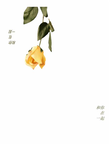 浪漫爱情卡(带有玫瑰花)
