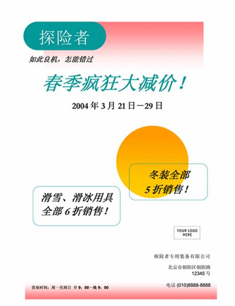 商业减价广告传单(8.5x11,2 类商品)