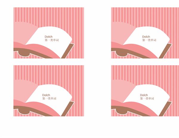 词汇表教学卡片(Dolch 第一类常用单词;背面;与 Avery 3263、8387 配套使用)
