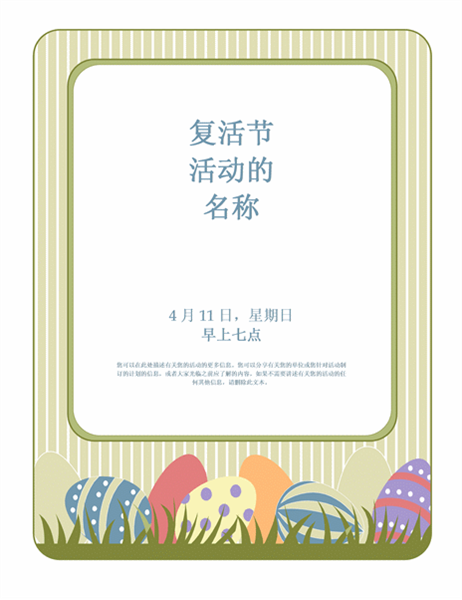 复活节活动传单(彩蛋图案)