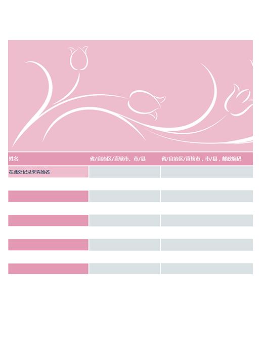 婚礼来宾列表(带郁金香)