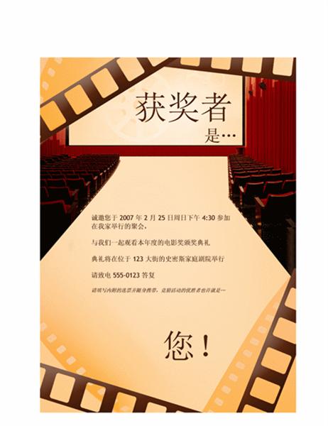 电影奖项颁奖会请柬(整页)