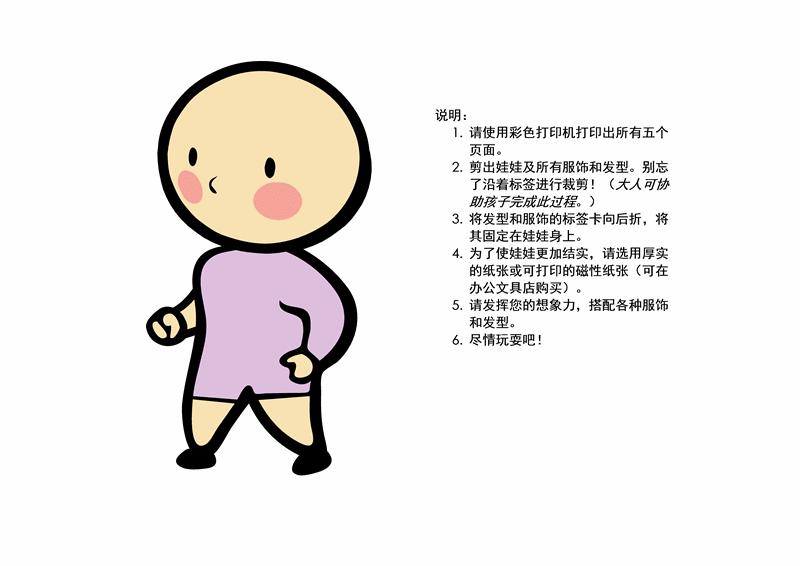 纸娃娃(女孩,第 3 套)