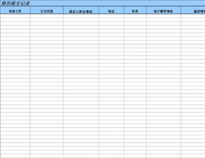 职位搜索记录表