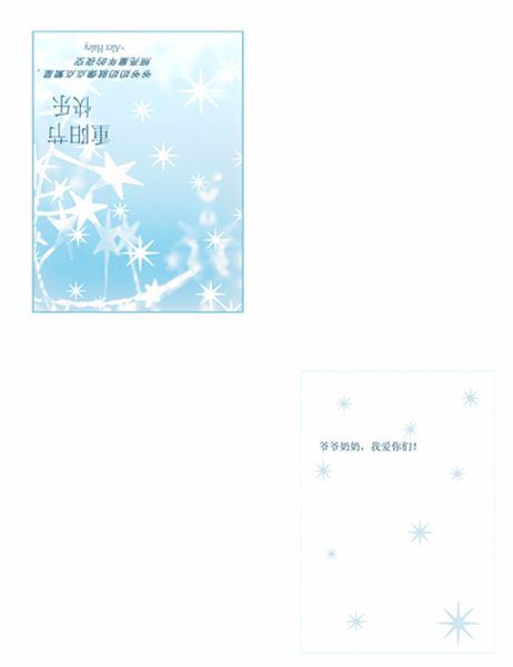 祖父母节卡片(梦幻设计)