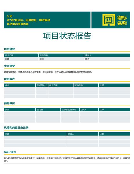 项目状态报告(经典设计)