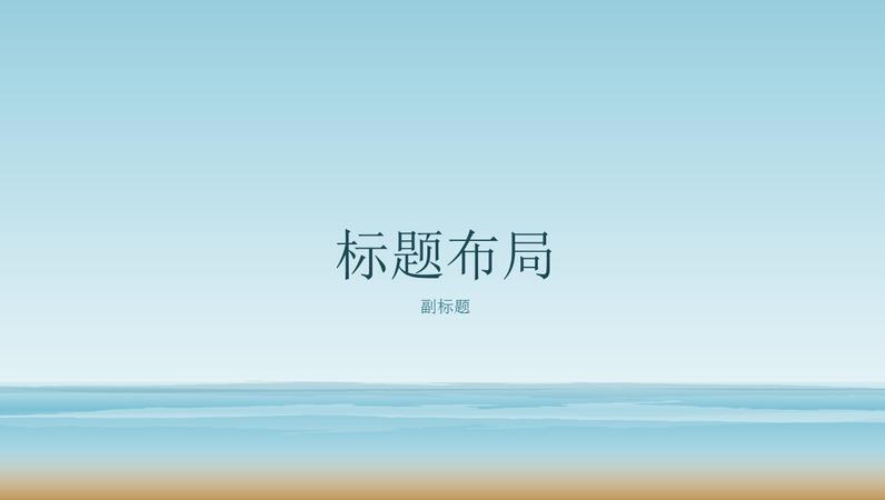 海洋绘画演示文稿(宽屏)