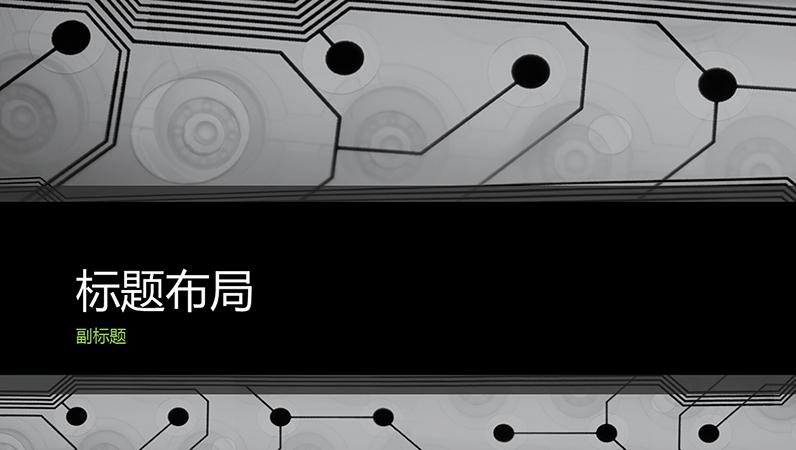 业务技术电路板设计演示文稿(宽屏)