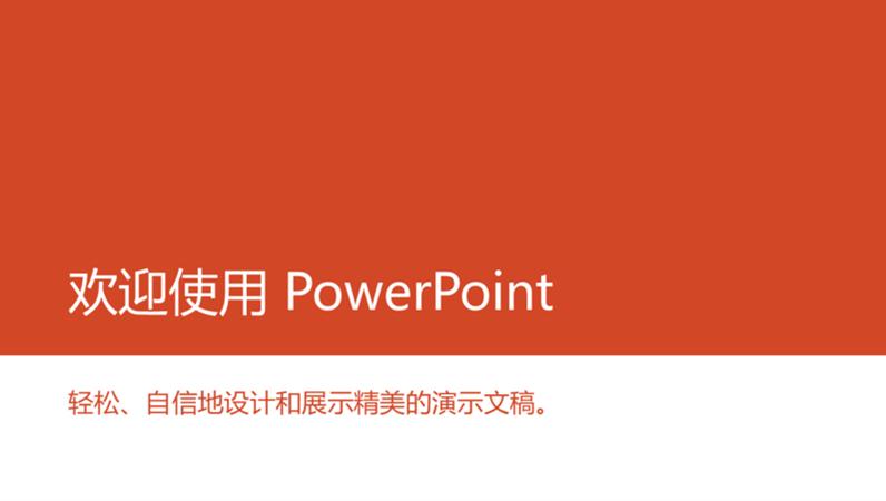 欢迎使用 PowerPoint