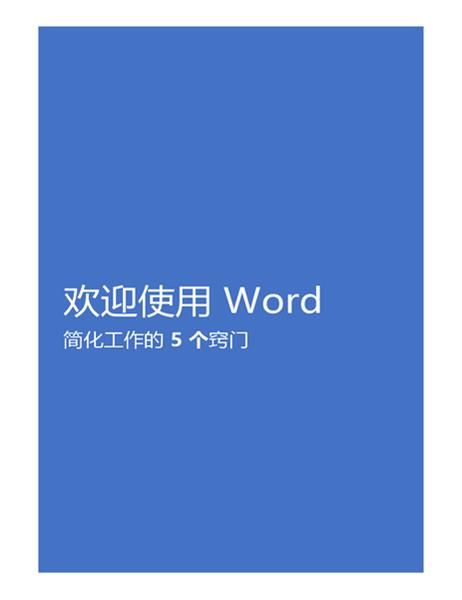 欢迎使用 Word 2013