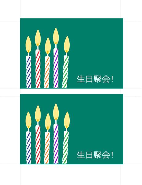 生日邀请明信片(每页 2 张)
